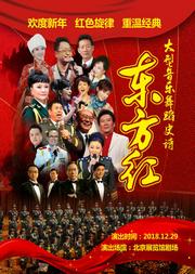 """红色的旋律.""""庆新年""""大型音乐舞蹈史诗《东方红》"""