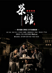 四川话版《茶馆》2018全国巡演