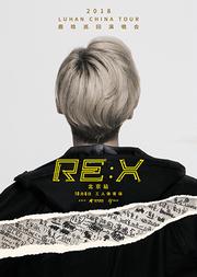 """鹿晗2018""""RE: X""""巡回演唱会"""