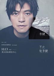 """""""不止,是李健""""2018-2019李健世界巡回演唱会"""