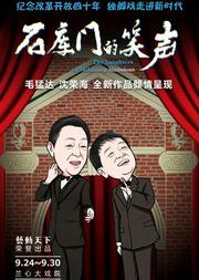 纪念改革开放四十年 独角戏走进新时代 《石库门的笑声》