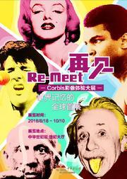 """""""Re-meet再•见""""Corbis影像体验大展"""