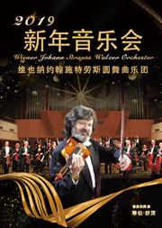爱乐汇  维也纳约翰•施特劳斯圆舞曲乐团新年音乐会