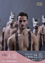 英国最受观众喜爱的芭蕾男团 现代芭蕾《人生》