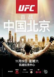 2018 UFC 格斗之夜:北京