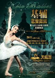 乌克兰基辅大剧院芭蕾舞团《天鹅湖》