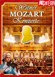 维也纳莫扎特乐团新年音乐会