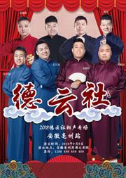 2018德云社相声专场