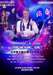 梦幻之夜-世界著名魔术大师展演