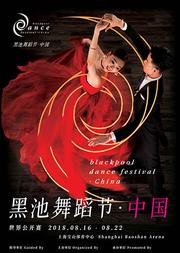 2018黑池舞蹈节(中国)世界公开赛