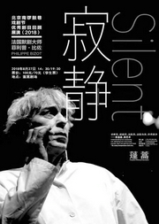 第九届北京·南锣鼓巷戏剧节默剧《寂静》