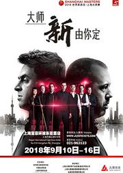 2018世界斯诺克上海大师赛