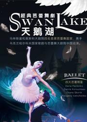 乌克兰哈尔科夫国家歌剧与芭蕾舞大剧院 芭蕾舞剧《天鹅湖》