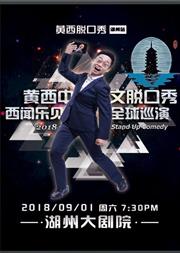 黄西中文脱口秀-西闻乐见全球巡演