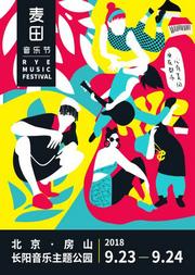 2018麦田音乐节
