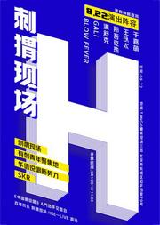 《中国新说唱》人气选手见面会 百事可乐 刺猬现场 HBe-LIVE