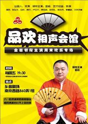 上海品欢相声会馆周末欢乐专场