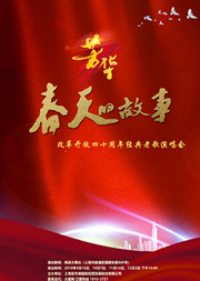 《春天的故事》军旅歌唱家改革开放四十周年经典老歌演唱会