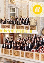 第七届琴台音乐节·柏林音乐厅管弦乐团武汉音乐会Ⅱ