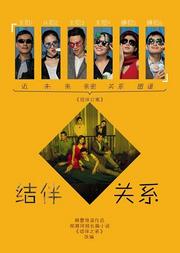 2018北京喜剧周佳作展演——话剧《结伴关系》