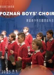 秋之颂· 来自波兰的问候·波兹南少年合唱团音乐会