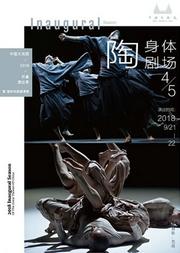 中国大戏院开幕演出季暨国际戏剧邀请展:陶身体剧场《4》《5》