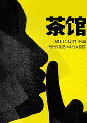 孟京辉导演 文章主演 中德合作舞台巨制《茶馆》