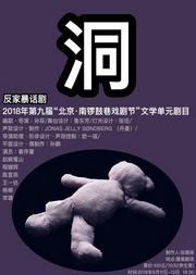第九届北京·南锣鼓巷戏剧节文学单元 反家暴话剧《洞》