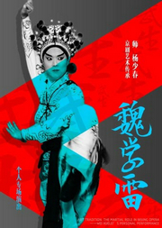 长安大戏院9月19日 京剧《小商河》《恶虎村》