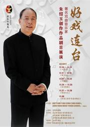著名戏曲音乐家朱绍玉创作作品展演——新编历史剧《下鲁城》