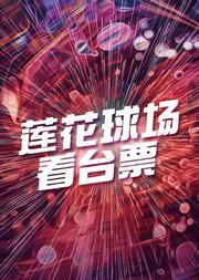 2018中国网球公开赛-莲花球场看台票