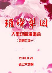 璀璨梨园——大型戏曲演唱会(京剧专场一)