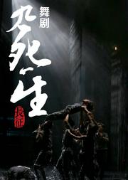 原创舞剧《长征·九死一生》