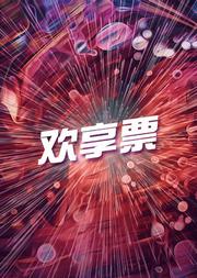 2018中国网球公开赛-欢享票
