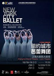 纽约城市芭蕾舞团 New York City Ballet 巴兰钦之夜 All Balanchine