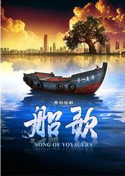 中国国家话剧院演出 话剧《船歌》