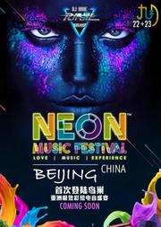 锐舞·2018 鸟巢首秀—亚洲彩绘电音节NEON Music Festival