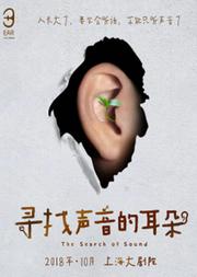 音乐剧《寻找声音的耳朵》