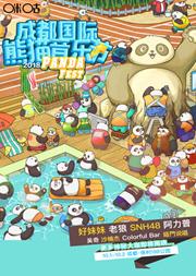 成都国际熊猫音乐节