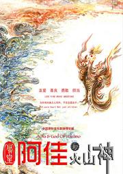 第三届北京天桥音乐剧演出季 音乐剧《凤凰阿佳与火山神》