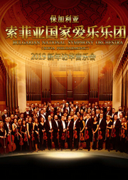 【万有音乐系】《保加利亚索菲亚爱乐乐团2019新年音乐会》