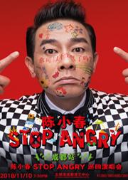 陈小春STOP ANGRY 巡回演唱会