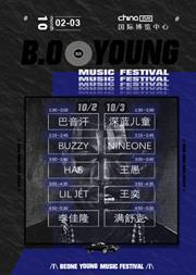 2018满舒克,李佳隆苏州BEONE YOUNG说唱音乐节