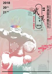 2018武汉东湖国风音乐节