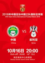 2018年中国足协中国之队国际足球赛 中国 VS 叙利亚