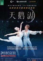 黑白天鹅同台首现—经典芭蕾《天鹅湖》跨年专场