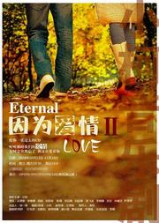 小柯音乐剧爱情三部曲之《因为爱情2》