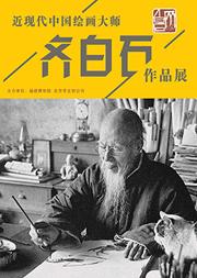近现代中国绘画大师齐白石作品展