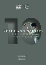 《BDT十周年庆典GALA》