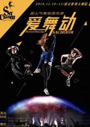 海笑文化·超人气舞蹈音乐剧《Sachoom-爱舞动》